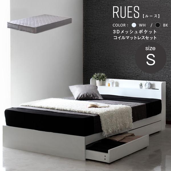 送料無料 シングルベッド ベッドフレーム マットレス付き 収納付き ベッド 棚付き コンセント付き 収納ベット シングルベット 木製 引き出し キャスター付き RUES ルース 3Dメッシュポケットコイルマットレスセット シングルサイズ ホワイト ブラック おしゃれ モダン