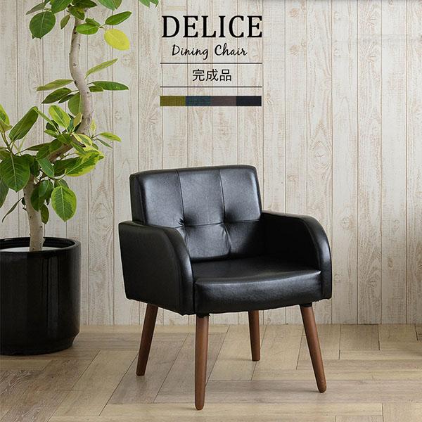 送料無料 ダイニングチェア単品 ダイニングチェアー チェア DELICE デリース イス 椅子 食卓チェアー リビングチェア レザー 合皮 ファブリック カントリー シンプル 北欧 モダン おしゃれ ブラウン ブラック ネイビー グリーン