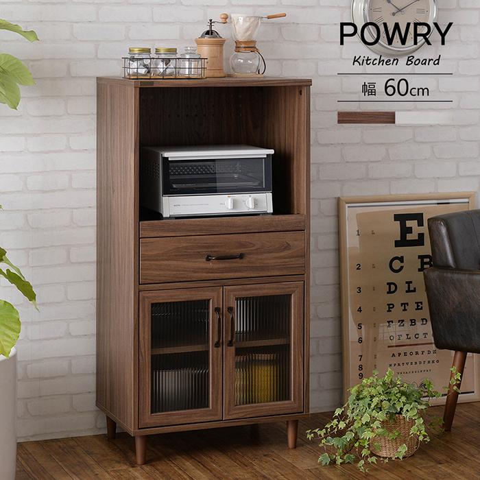 送料無料 レンジ台 幅60cm キッチンボード ロータイプ 食器棚 キッチンカウンター キッチン収納 ラック 引き出し 木製 レンジボード POWRY ポーリー 一人暮らし 木製 北欧 おしゃれ かわいい ホワイト ブラウン
