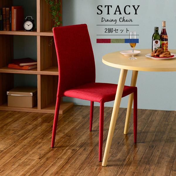 送料無料 ダイニングチェア単品 2脚セット STACY ステーシー ダイニングチェアー チェア イス 椅子 食卓チェアー リビングチェア 2脚組 スタッキング 積み重ね カントリー シンプル 北欧 モダン おしゃれ レッド グリーン ブルー