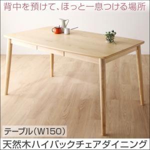 送料無料 天然木 ハイバックチェア ダイニング cabrito カプレット ダイニングテーブル W150 テーブル単品 食卓テーブル 500024491