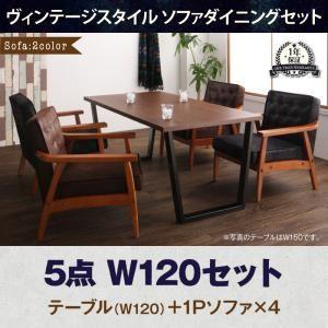送料無料 ヴィンテージスタイル ソファダイニングセット BEDOX ベドックス 5点セット(テーブル+1Pソファ4脚) W120 食卓セット テーブルソファセット ダイニングテーブルセット 500024606