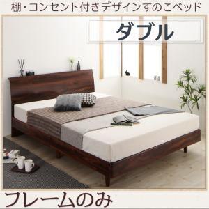 送料無料 棚・コンセント付きデザインすのこベッド ダブル Kennewick ケニウック ベッドフレームのみ 木製ベッド ウォールナットブラウン レッグベッド ダブルベッド 500025767
