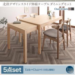 送料無料 北欧デザイン スライド伸縮テーブル ダイニングセット SORA ソラ 5点セット(テーブル+チェア4脚) W135-235 食卓セット テーブルチェアセット ダイニングテーブルセット 伸長式 500026736