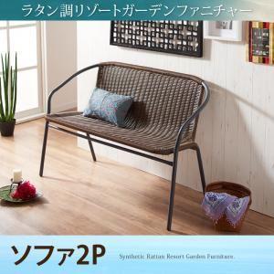 送料無料 ラタン調リゾートガーデンファニチャー Rashar ラシャル ガーデンソファ 2P ベランダ用チェア ベランダ椅子 500025838
