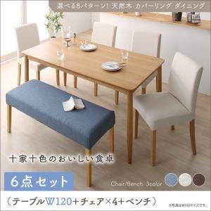 送料無料 選べる8パターン 天然木 カバーリング ダイニング Queentet クインテッド 6点セット(テーブル+チェア4脚+ベンチ1脚) W120 食卓セット テーブルチェアセット ダイニングテーブルセット ダイニングセット 500026923