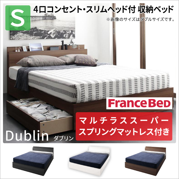 【送料無料】 棚付き コンセント付き 収納ベッド シングル Dublin ダブリン マルチラススーパースプリングマットレス付き ブラック ホワイト ウォールナット 引き出し付きベッド シングルベッド マットレス付き マット付き 収納付きベッド