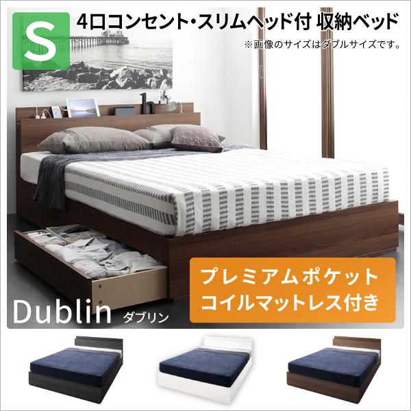 【送料無料】 棚付き コンセント付き 収納ベッド シングル Dublin ダブリン プレミアムポケットコイルマットレス付き ブラック ホワイト ウォールナット 引き出し付きベッド シングルベッド マットレス付き マット付き 収納付きベッド