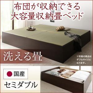 送料無料 セミダブル 日本製・布団が収納できる大容量収納畳ベッド 悠華 ユハナ 洗える畳 たたみベッド 収納付きベッド セミダブルベッド 500027355
