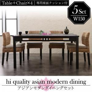 送料無料 アジアンモダンダイニングセット Aperm アパーム 5点セット(テーブル+チェア4脚) W150 食卓セット テーブルチェアセット ダイニングテーブルセット 500028085