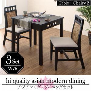 送料無料 アジアンモダンダイニングセット Kubera クベーラ 3点セット(テーブル+チェア2脚) W76 食卓セット テーブルチェアセット ダイニングテーブルセット 500028090