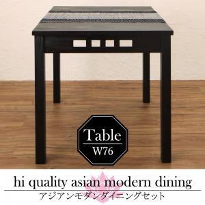 送料無料 アジアンモダンダイニングセット Kubera クベーラ ダイニングテーブル W76 テーブル単品 食卓テーブル 500028094