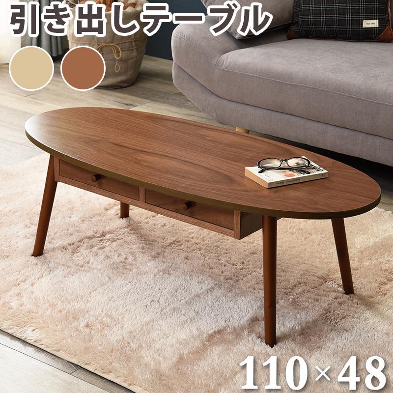 送料無料 テーブル 引き出し 収納 木製 木目 だ円形 軽量 リビングテーブル センタテーブル ローテーブル カフェ 机 作業台 北欧 おしゃれ モダン シンプル ナチュラル ブラウン MT-6352