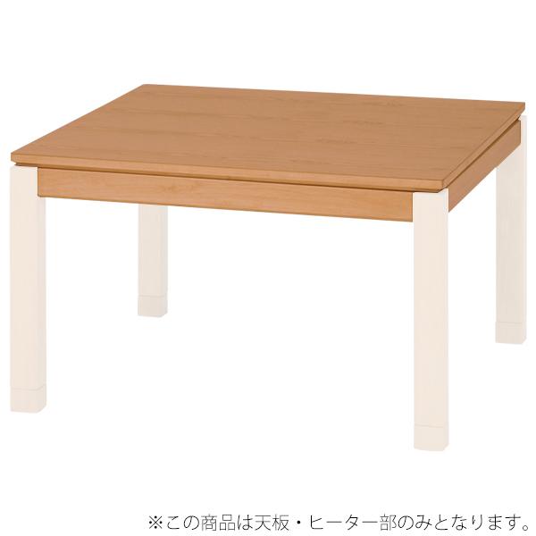 送料無料 コタツ天板部(脚以外) 天板のみ こたつ 90×90cm 正方形 テーブル板 炬燵 ナチュラル 天板単品 シェルタT-90NA