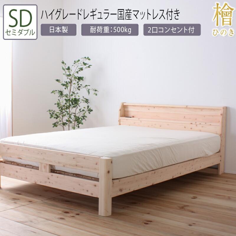 正規 送料無料 ベッド セミダブル SD ハイグレードレギュラー国産マットレス付き 頑丈檜ベッド 2段階 高さ調節 棚付き コンセント付き ひのきベッド 頑丈 フロアベッド ローベッド ベッドフレーム シンプル おしゃれ, アルテ フィルム 20848e75