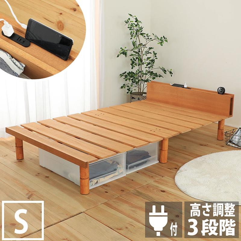 送料無料 シングルベッド デザインベッド すのこベッド 木製 シングルサイズ ベッドフレームのみ 棚付き コンセント付き 3段階高さ調整 スノコ ベッド ベット おしゃれ 北欧 シンプル