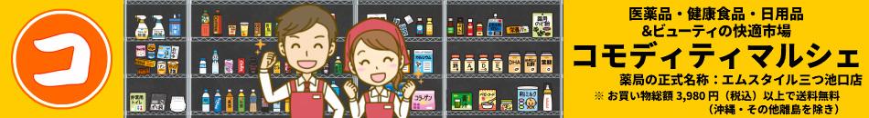 コモディティマルシェ:店長の田中です..医薬品を中心に販売をしてまいります。