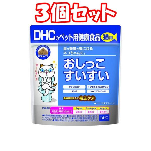 AL完売しました。 新作続 3個セット DHC 猫用 おしっこすいすい 50g まとめ買い 3個 3980円以上で送料無料 離島は除く