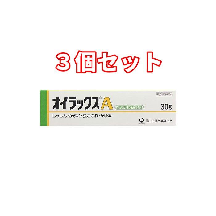 (3個セット)【第(2)類医薬品】オイラックスA 30g*3個 まとめ買い 3980円以上で送料無料 離島は除く