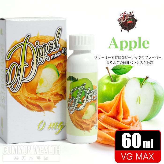 クリーミーで濃厚なピーナッツのフレーバーから 青りんごの酸味バランスが絶妙 爆安プライス Eリキッド 休日 Dipped Apple 60ml エンプティボトル付き