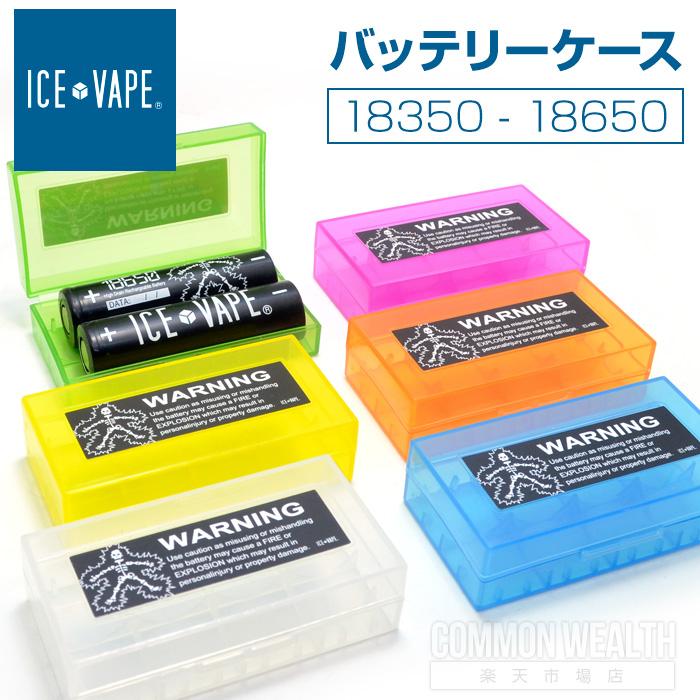 18650サイズなら2本 タイムセール 18350サイズなら4本の収納が可能なバッテリーケース ICE VAPE バッテリーケース 18350 - 完売 18650 メール便対応