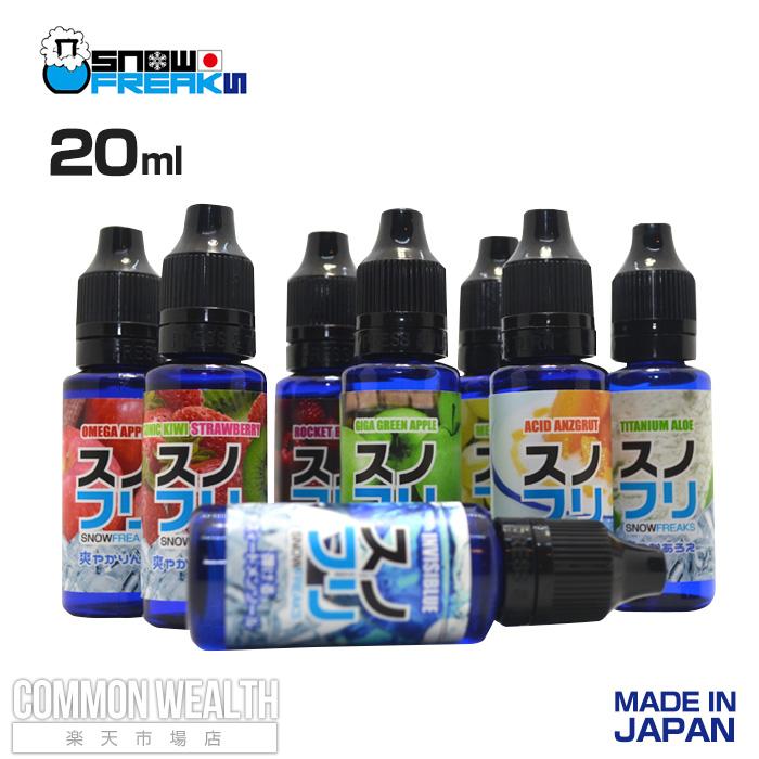 安心 安全な日本国内製造で人気の国産リキッド リキッド 在庫限り メール便送料無料 国産E-リキッド セール品 スプラッシュメロン新入荷 e-menthol スノフリ 20ml SNOW FREAKS 日本製