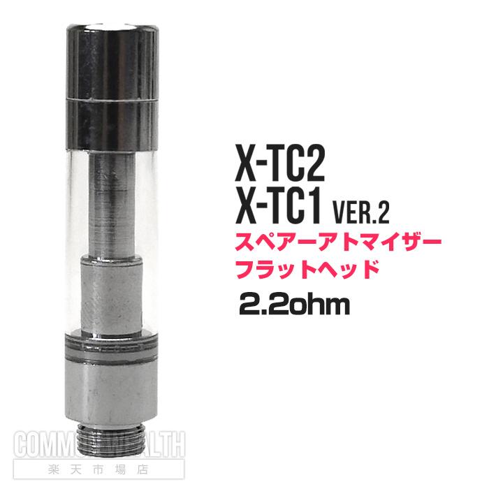 X-TC2 後期型 X-TC1 Ver.2にご利用頂けるスペアーアトマイザー パーツ Ver.2 期間限定 フラットヘッド 2.2ohm スペアーアトマイザー 定番の人気シリーズPOINT(ポイント)入荷