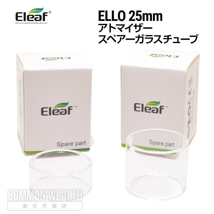 ELLOアトマイザーにご使用頂けるスペアーガラスチューブ パーツ Eleaf ELLO 超定番 スペアーガラスチューブ 25mm 爆安 アトマイザー