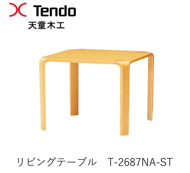 【P10】【送料無料】T-2687NA-ST リビングテーブル 【天童木工】(受注生産品)