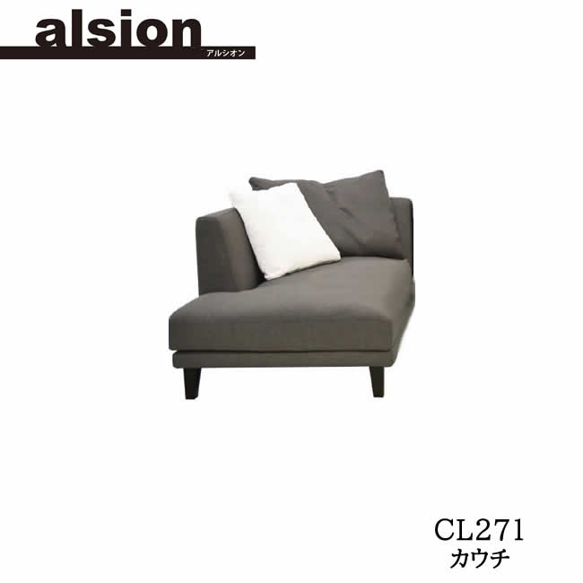 【ポイント4倍 ~4/2 AM9:59まで】【開梱設置】アルシオン alsion-ch371 片肘カウチのみフェザー入り幅90cm クッション付きalsion アルシオン