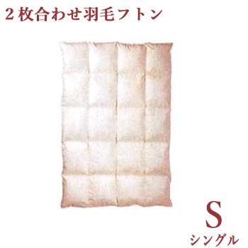 3シーズン対応2枚合わせ羽毛フトン(ポーリッシュホワイトグース95%)シングル布団ふとん(有)アイダ―寝装品