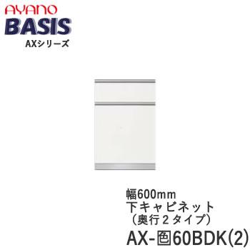 【P11】【送料無料・開梱設置】【幅60cm 下キャビネット・二段引出し(ダストボックス付)】AX-色60BDK(2)BASIS ベイシス 綾野製作所【正規販売店】