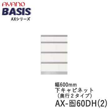 【P11】【送料無料・開梱設置】【幅60cm 下キャビネット・四段引出し】AX-色60DH(2)BASIS ベイシス 綾野製作所【正規販売店】