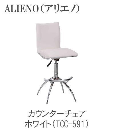 【P15】【送料無料】ALIENO アリエノ カウンターチェアTCC-591 TCC-599TOCOM interior(トコムインテリア)あずま工芸