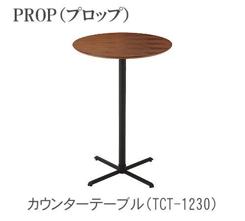 【P15】【送料無料】PROP プロプ カウンターテーブルTCT-1230TOCOM interior(トコムインテリア)あずま工芸