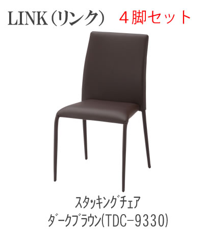 【P15】【送料無料】LINK リンク スタッキングチェア 4脚セットTDC-9330 TDC-9331 TDC-9336 TDC-9339TOCOM interior(トコムインテリア)あずま工芸