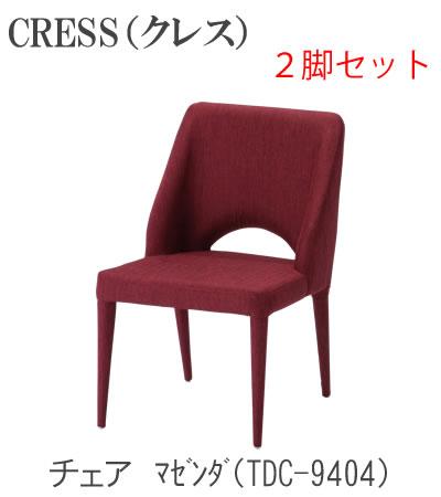 【P15】【送料無料】CRESS クレス チェア 2脚セットTDC-9404 TDC-9405TOCOM interior(トコムインテリア)あずま工芸