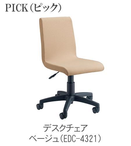 【P15】【送料無料】PICK ピック デスクチェア ベージュ ブラウンEDC-4321/EDC-4328TOCOM interior(トコムインテリア)あずま工芸