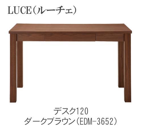 【ポイント15倍 ~4/2 AM9:59まで】LUCE ルーチェ デスク120 ダークブラウンEDM-3652TOCOM interior(トコムインテリア)あずま工芸