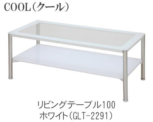 【P15】【送料無料】COOL クール リビングテーブル100GLT-2291/2299TOCOM interior(トコムインテリア)あずま工芸