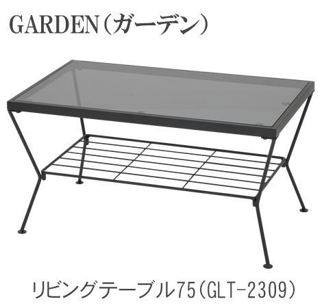 【P15】【送料無料】GARDEN ガーデン リビングテーブル75GLT-2309TOCOM interior(トコムインテリア)あずま工芸