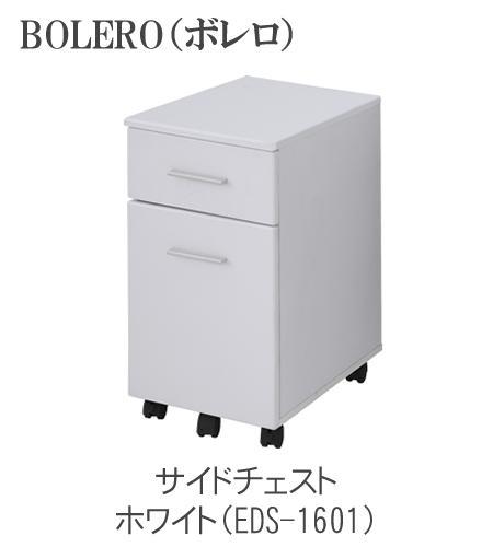 【P15】【送料無料】B0LERO ボレロ サイドチェスト ホワイト ブラックEDS-1601/EDS-1609TOCOM interior(トコムインテリア)あずま工芸