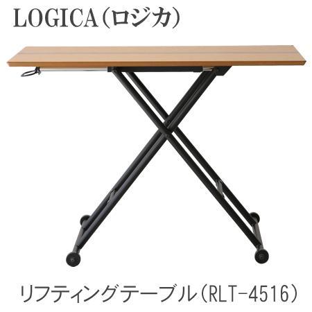 【P15】【送料無料】LOGICA ロジカ リフティングテーブルRLT-4516昇降式テーブル TOCOM interior(トコムインテリア)あずま工芸