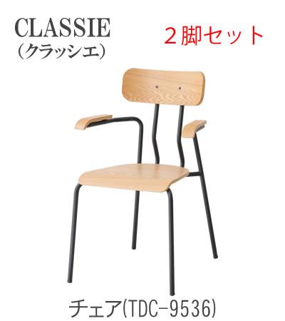 【P15】【送料無料】CLASSIE クラッシエ アームチェア2脚セットTDC-9536TOCOM interior(トコムインテリア)あずま工芸
