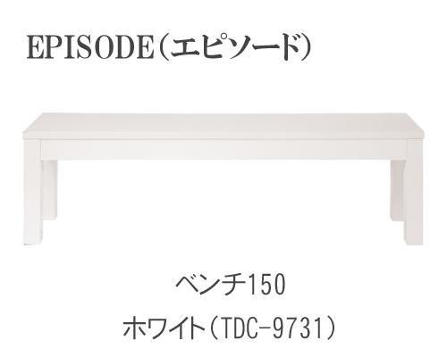 【P15】【送料無料】EPISODE エピソード ベンチ150TDC-9730/TDC-9731TOCOM interior(トコムインテリア)あずま工芸