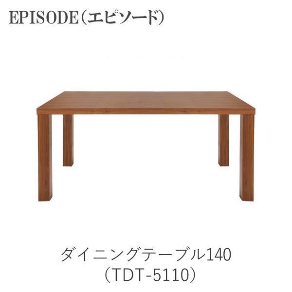 【P15】【送料無料】EPISODE エピソード ダイニングテーブル140TDT-5110TOCOM interior(トコムインテリア)あずま工芸