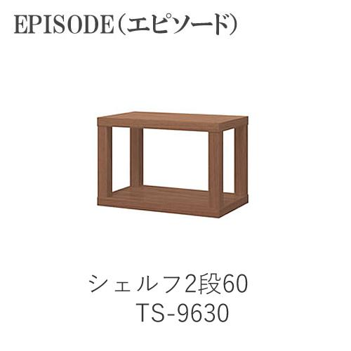 【P15】【送料無料】EPISODE エピソード シェルフ60 2段基本パーツTS-9630/TS-9631TOCOM interior(トコムインテリア)あずま工芸