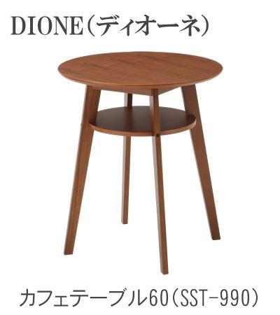 【P15】【送料無料】DIONE ディオーネ カフェテーブル60SST-990 ウォールナット突板使用 TOCOM interior(トコムインテリア)あずま工芸