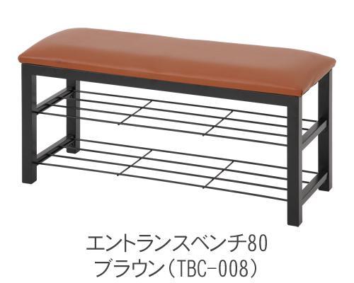 【送料無料】エントランスベンチ80TDC-008TOCOM interior(トコムインテリア)あずま工芸