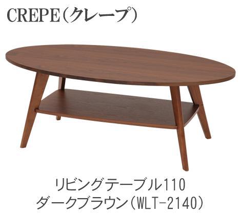 【P15】【送料無料】CREPE クレープ リビングテーブル110WLT-2140/WLT-2146TOCOM interior(トコムインテリア)あずま工芸